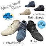 【2016春夏新作】Noubel Voug Relax レースアップレインブーツ≪即納≫