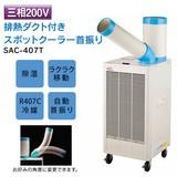 【ナカトミ】排熱ダクト付きスポットクーラー首振り三相 SPC-407T