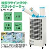 【ナカトミ】首振りツインダクトスポットクーラー三相  SAC-4500