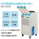 【ナカトミ】トリプルダクトスポットクーラー SAC-6500