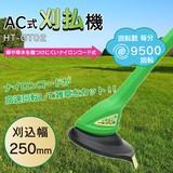 家まわりの草刈り作業が手軽にできます!★AC式刈払機 HT-GT02★