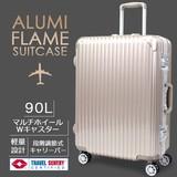 【SIS卸】◆NEW◆スーツケース◆アルミフレーム◆2サイズ◆LYH501◆