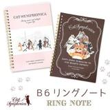 ♪キャットシンフォニカ♪B6サイズリングノート☆ ねこと音楽の雑貨