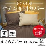 ホテル仕様 サテンまくらカバー Mサイズ