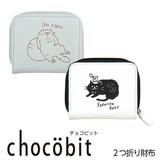 人気商品★【二つ折り財布】カード8枚収納可能♪◆チョコビット
