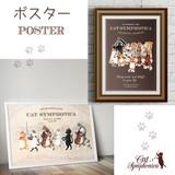 ♪キャットシンフォニカ♪A4サイズポスター☆ ねこと音楽の雑貨
