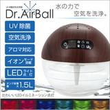 UV搭載空気洗浄機 Dr.Airball K30W