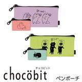 人気商品★【ペンポーチ(ペンケース・筆箱)】◆チョコビット