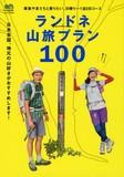 ランドネ山旅プラン100