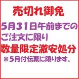 【5月31日まで数量限定激安処分】ベビー 綿混 カジュアル柄 ソックス(滑り止め付)
