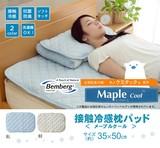 冷感 枕パッド 洗える 旭化成繊維 Maplecool使用 『15メープルクール』35×50cm
