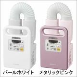 アイリスオーヤマ ふとん乾燥機 カラリエ FK-C1-WP/FK-C1-P