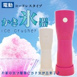 お家で簡単♪かき氷♪★電動かき氷器 コードレスタイプ HT-372★