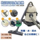 粉塵・泥水などの清掃に★乾湿両用集塵機 HVC-950N★