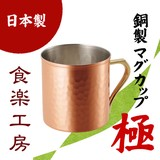 【極-Kiwami】純銅ニュースペシャルマグ 360ml
