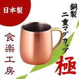 【極-Kiwami】純銅2重マグカップ 250ml