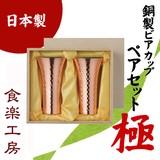 【極-Kiwami】純銅ビアカップ 380ml 2pcセット(木箱入り)