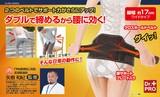 Dr.PRO グイッと締める腰ベルト(PP+中入紙)