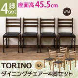 TORINO ダイニングチェアー(4脚セット) NA/WAL