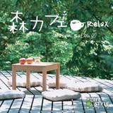 【音楽CD】[レビュー評価高]森カフェ リラックス 癒し雑貨 音楽CD BGM ヒーリング音楽