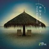 【音楽CD】[レビュー評価高]ヒーリングミュージック ねむりのおんがく 不眠  癒し