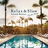 【音楽CD】[Amazonレビュー評価高]リラックス&スロー アイランド・ブリーズ 癒し雑貨 CD