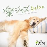 【音楽CD】[レビュー評価高]楽ジャズ~リラックス JAZZ CD  癒し ヒーリングミュージック