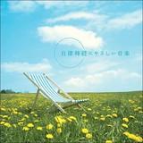【音楽CD】[Amazonレビュー評価高]自律神経にやさしい 癒し雑貨 CD  ヒーリング