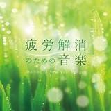 【音楽CD】[レビュー評価高]疲労解消のための音楽 癒し雑貨 音楽CD BGM ヒーリング音楽