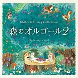 【音楽CD】[レビュー評価高]森ノオルゴール2 ジブリ&ディズニー・コレクション オルゴール
