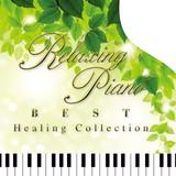 【音楽CD】[レビュー評価高]リラクシング・ピアノ ベスト ヒーリング・コレクション 癒し雑貨 CD