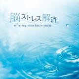 【音楽CD】[Amazonレビュー評価高]脳ストレス解消 癒し雑貨 音楽CD BGM ヒーリング音楽