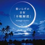 【音楽CD】[Amazonレビュー評価高]薬イラズノ(R)「不眠解消」 癒し雑貨 CD  ヒーリング