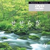 【音楽CD】ネイチャー・セラピー  セセラギ 癒し雑貨 音楽CD BGM ヒーリング音楽 アロマ 寝具