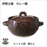長谷園 伊賀土鍋 カレー鍋  ZN-52
