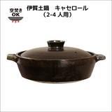 長谷園 伊賀土鍋 キャセロール(2-4人用) NC-37