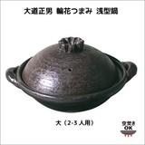 長谷園 大道正男 輪花つまみ 浅型鍋 大(2-3人用) ON-08