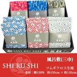 【製品】SHI RU SHI 風呂敷(三巾)