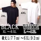 【超数量限定!安すぎる!】スーパービッグビッグビックリTシャツ