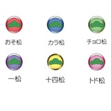 【おそ松さん】アルミボタンシール/指紋認証対応
