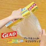 GLAD プレス&シール マジックラップ