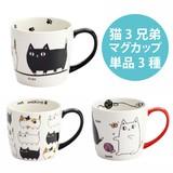 ■猫3兄弟マグカップ 単品3種