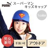 【PUMA】スーパーマンキッズキャップ<UV対策・男女兼用・手洗い可>