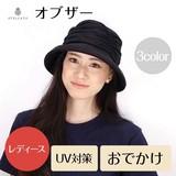 【STELLATO】オブザー<3color・UV対策・サイズ調節可>