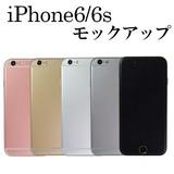 !!細部まで再現!! iphone6/6s モックアップ 撮影用、展示用 サンプル 見本 ダミー