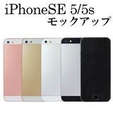 !!細部まで再現!! iphone5/5s モックアップ 撮影用、展示用 サンプル 見本 ダミー