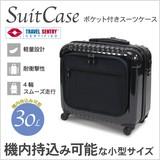 【SIS卸】◆NEW◆スーツケース◆旅行/出張に最適♪◆HL2152◆