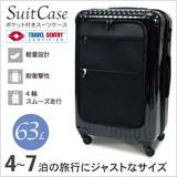 【SIS卸】◆NEW◆スーツケース◆旅行/出張に最適♪◆2サイズ◆HL2153◆