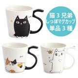 2016年秋冬新作■猫3兄弟 しっぽマグカップ 単品3種