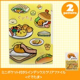 【ぐでたま】『ミニポケ付き5インデックスクリアファイル』<ロゴ/パン>
